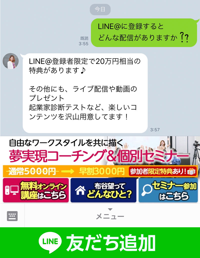 line@登録url