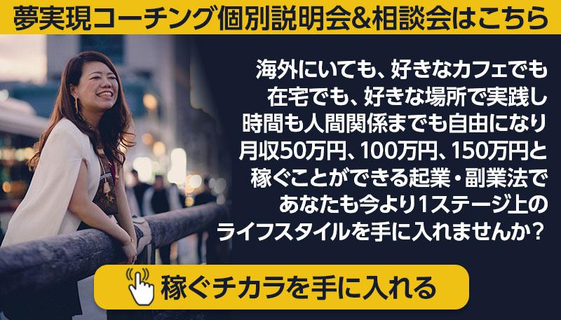 夢実現コーチング説明会lp
